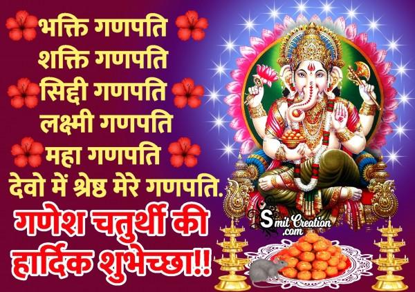 Ganesh Chaturthi Ki Hardik Shubhechha