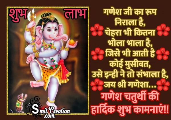 Ganesh Chaturthi Ki Hardik Shubhkamnaye