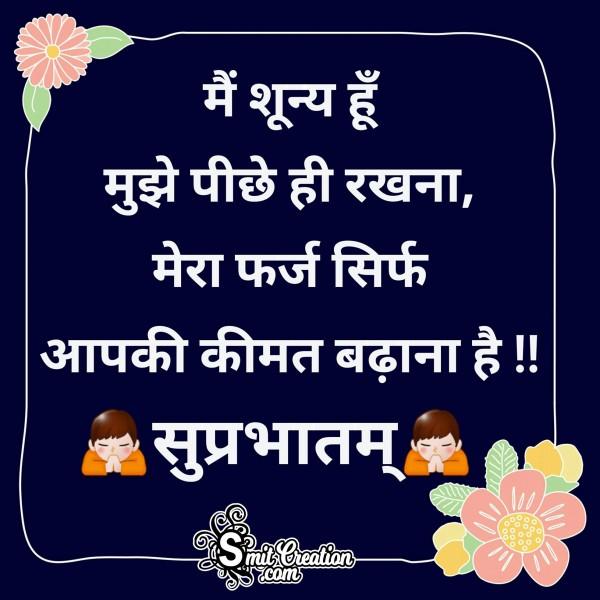 Suprabhatam – Me Shunya Hu Muze Pichhe Hi Rakhana
