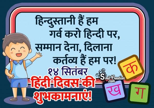 14 September Hindi Diwas Ki Shubhkamnaye