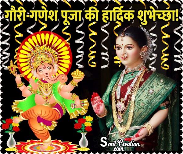 Gauri Ganesh Puja Ki Hardik Shubhechha