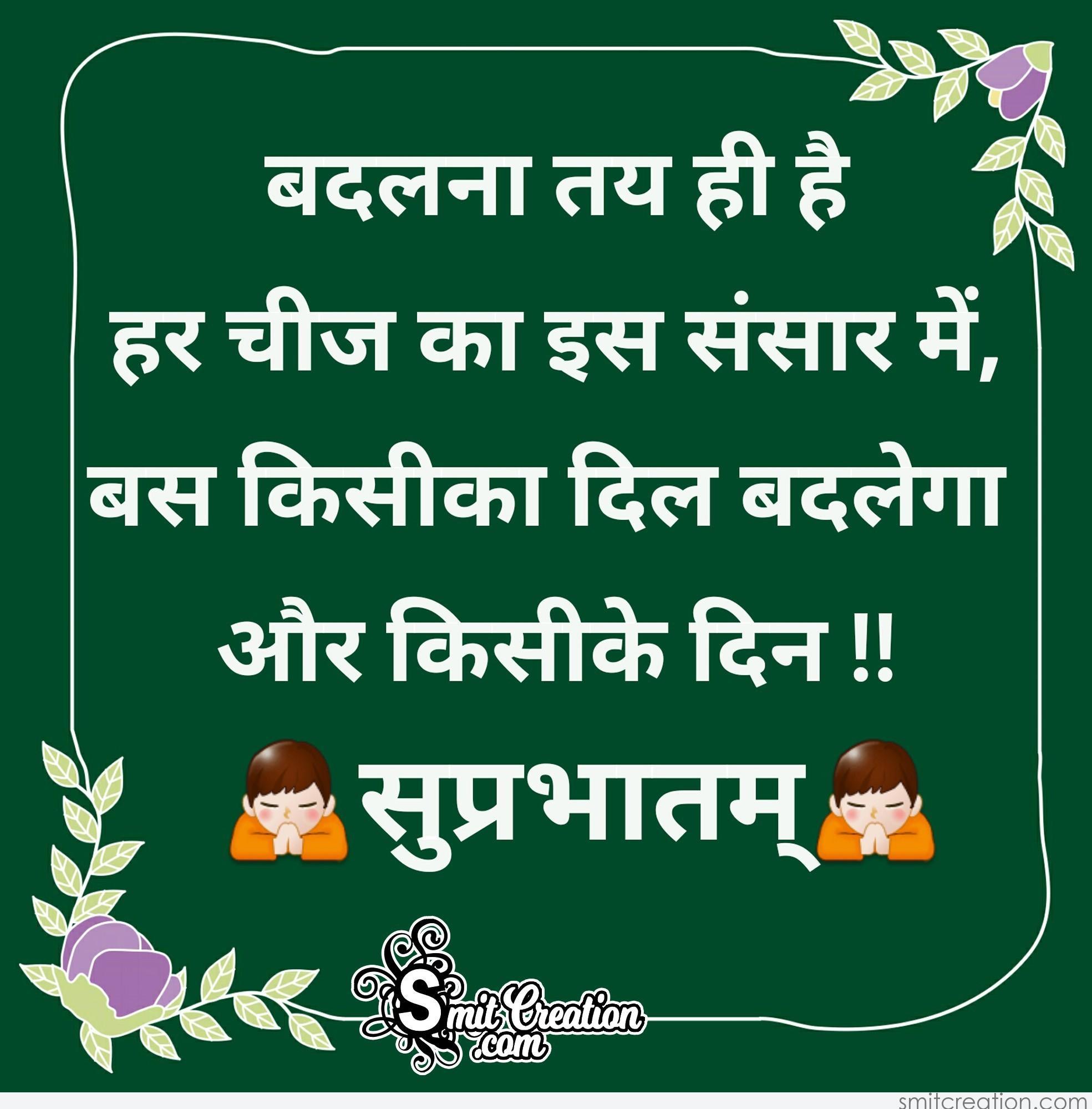 Hindi Suprabhat Message हद सपरभत सदश
