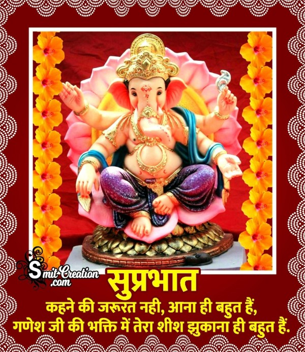 Good Morning Ganesha