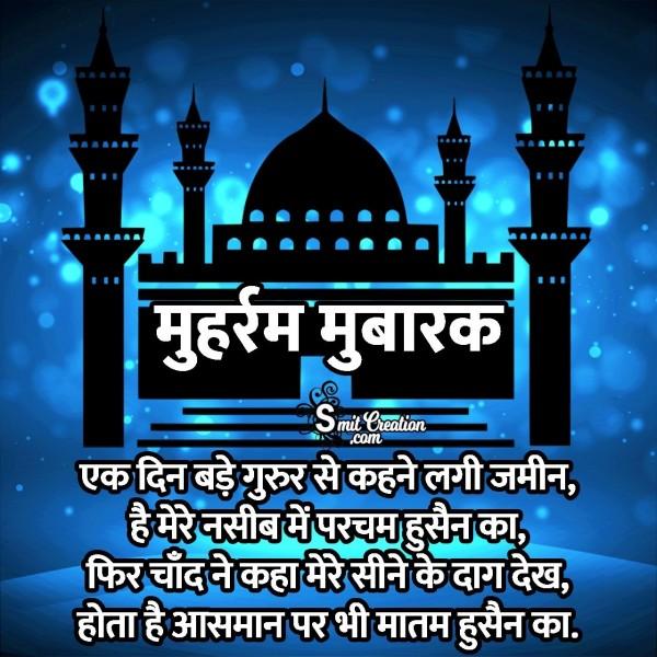 Hota Hai Aasman Par Bhi Matam Hussain Ka