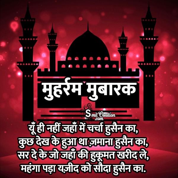 Yu Hi Nahi Jaha Me Charcha Hussain Ka
