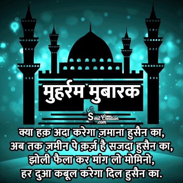 Kya Haq Ada Karega Jamana Hussain Ka