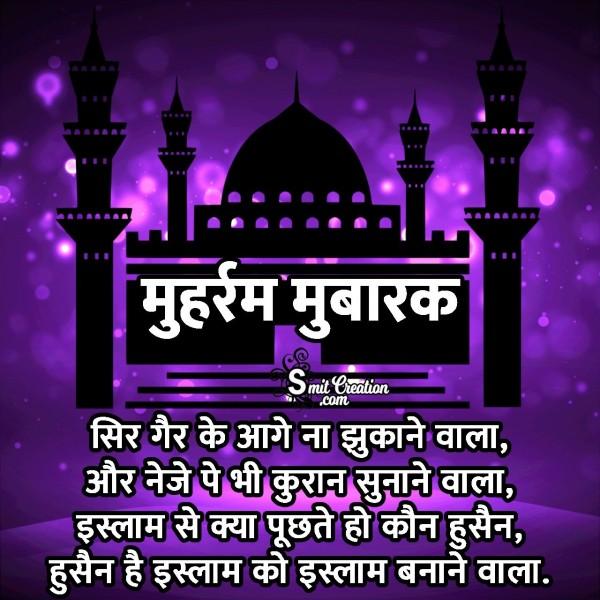 Hussain Hai Islam Ko Islam Banane Wala