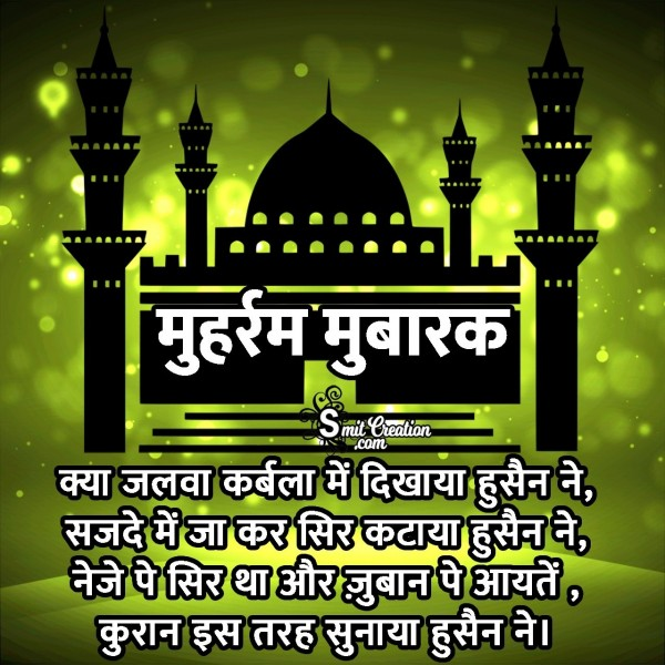 Kya Jalwa Karbala Me Dikhaya Hussain Ne