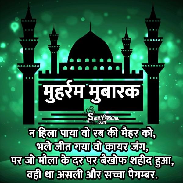 Wo Hi Tha Asli Aur Sacha Paigambar