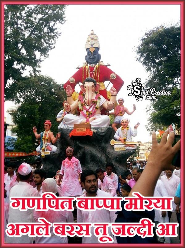 Anant Chaturdashi Ganesh Visarjan In Hindi