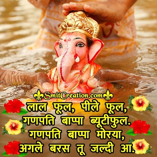 Ganpati Bappa Beautiful