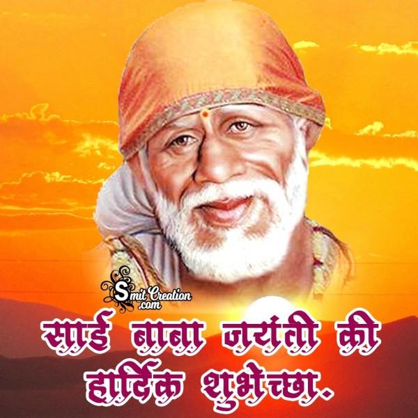 Sai Baba Jayanti Ki Hardik Shubhechha