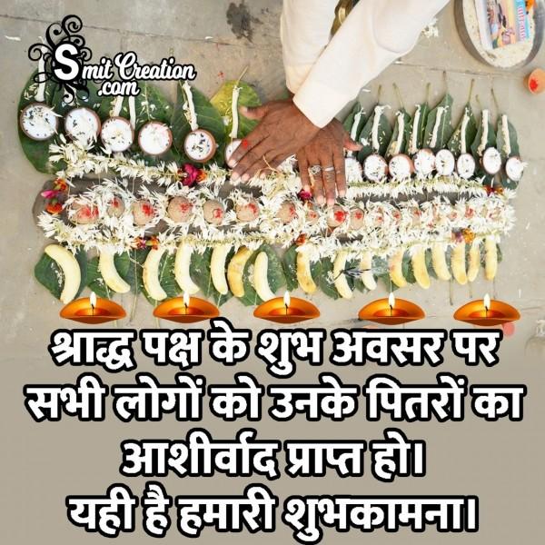 Shradh Paksh Ki Shubhkamnaye