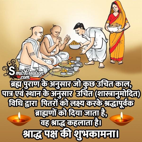 Shradh Paksh Shubhechha Sandesh