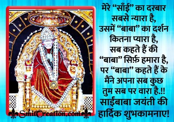 Sai Baba Jayanti Ki Hardik Shubhkamna