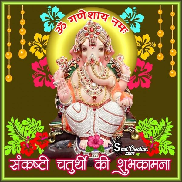 Sankashti Chaturthi Ki Shubhkamnaye