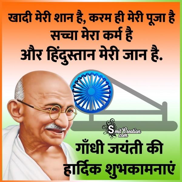 Gandhi Jayanti Ki Hardik Shubhkamnaye