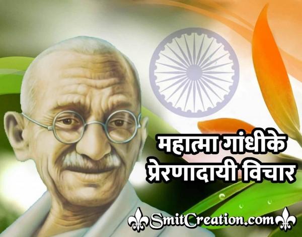100 Inspirational Quotes Of Mahatma Gandhi In Hindi