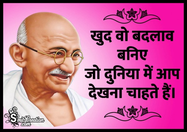 Gandhi Quote On Change In Hindi
