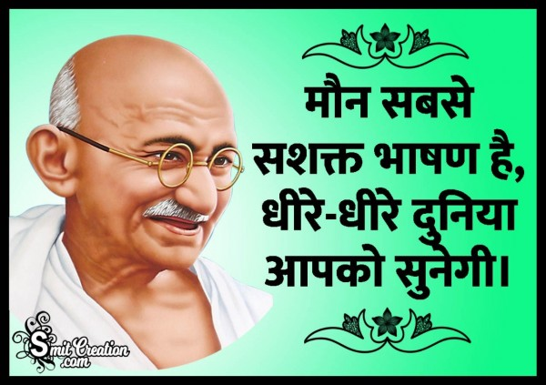 Gandhi Quote On Silence In Hindi