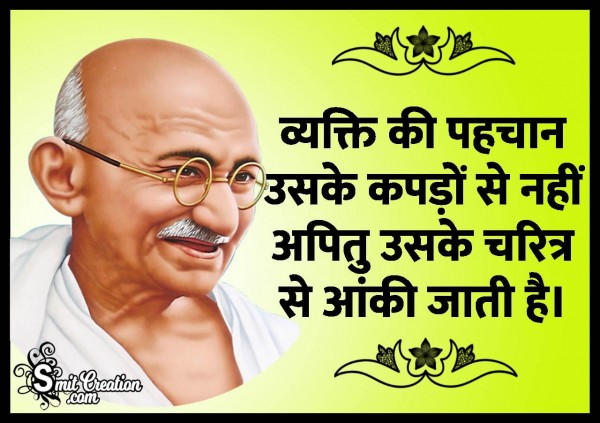 Gandhi Quote On Character In Hindi