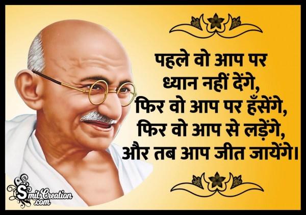 Gandhi Quote On Winning In Hindi