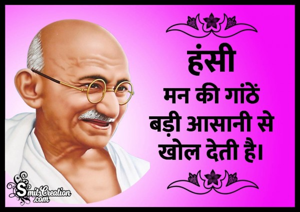 Gandhi Quote On Mind In Hindi