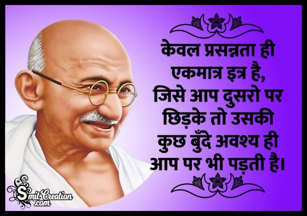 Gandhi Quote On Happiness In Hindi