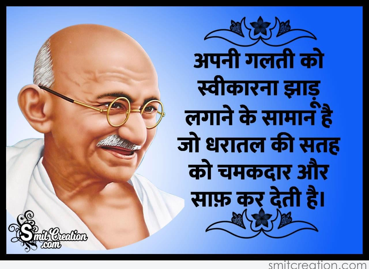 Gandhi Quote On Mistake In Hindi