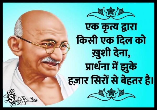 Gandhi Quote On Prayer In Hindi