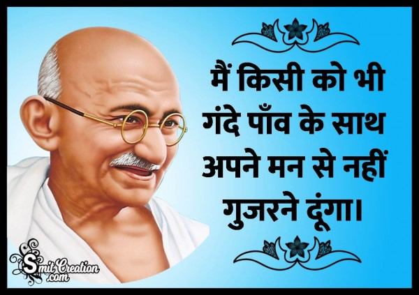 Gandhi Quote On Dirty feet In Hindi