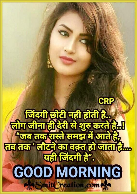 Zindgi Chhot Nahi Hoti Hai