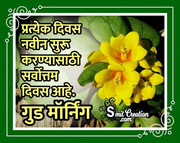 Pratyek Divas Sarvottam Aahe