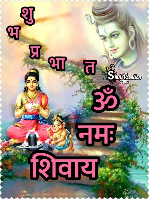 Shubh Prabhat Om Namah Shivay