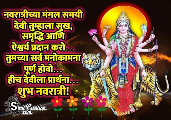 Shubh Navratri Devi La Prarthna