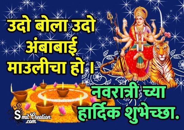 Navratri Chya Hardik Shubhechha