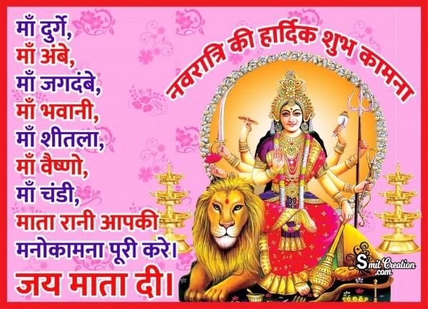 Navratri Ki Hardik Shubhkamnaye