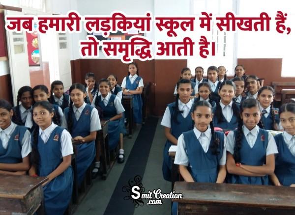 Jab Humari Ladkiya School Me Sikhati Hai