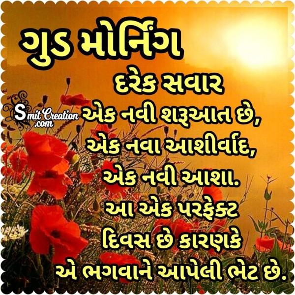 Good Morning Darek Savar Ek Navi Sharuat Chhe