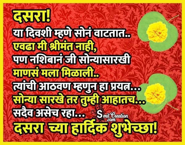 Dasra Chya Hardik Shubhechha