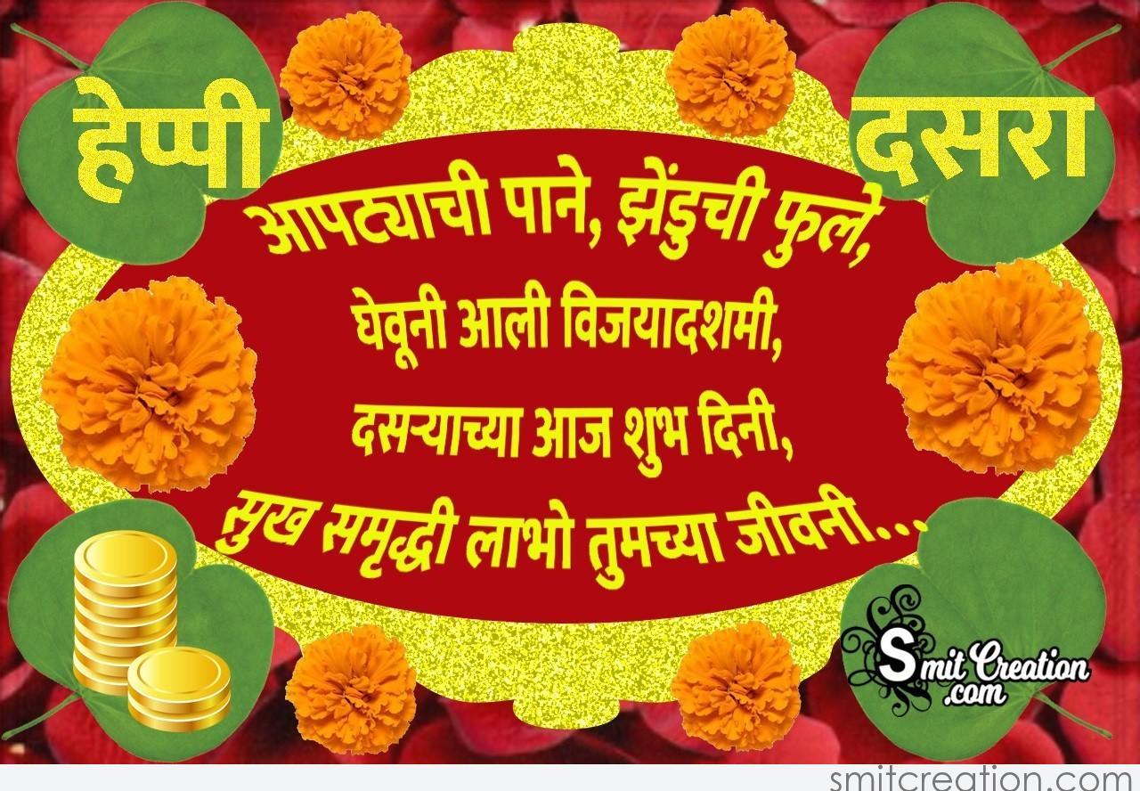 Happy dasara marathi message smitcreation download image m4hsunfo