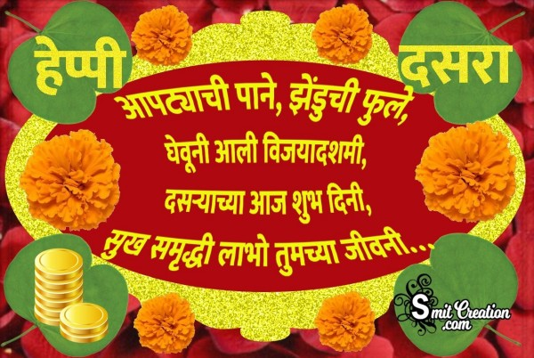 Happy Dasara Marathi Message