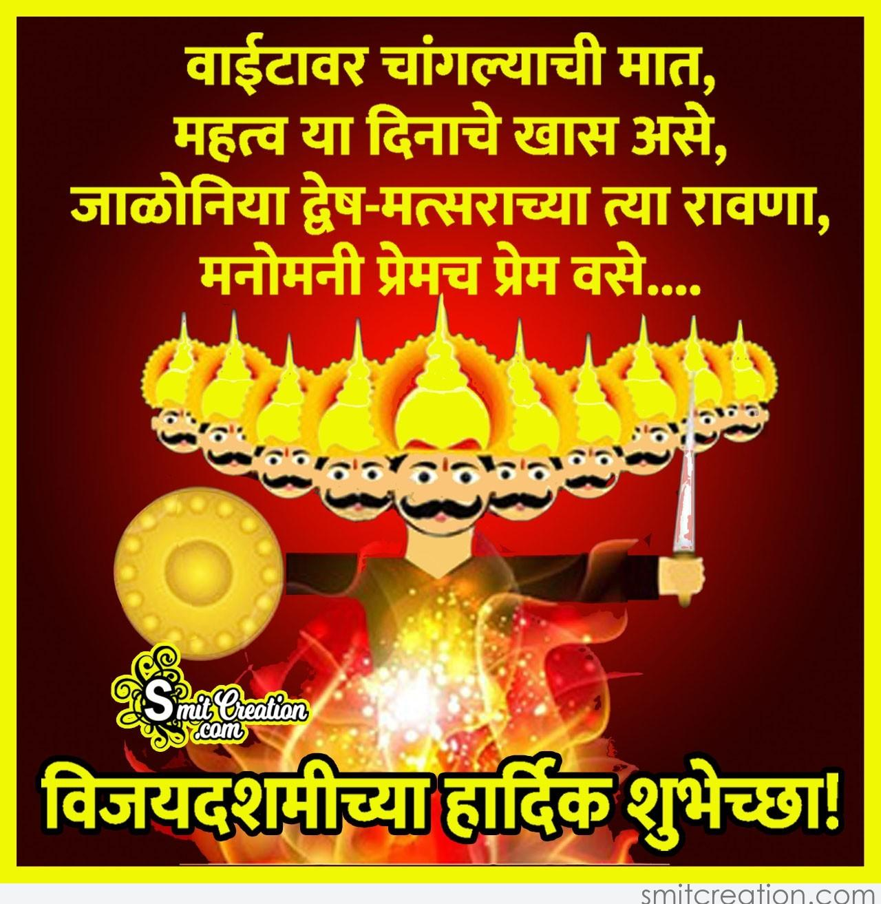 Dussehra marathi pictures and graphics smitcreation download image m4hsunfo