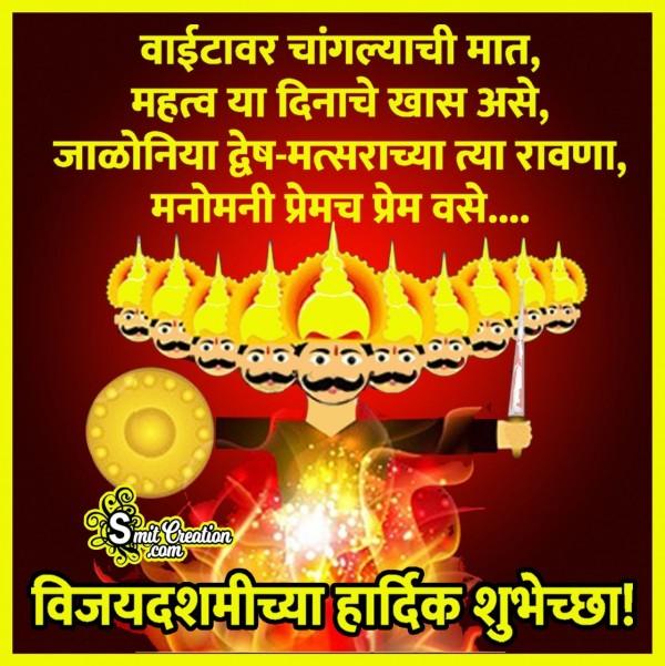 Vijayadasami Chya Hardik Shubhechha