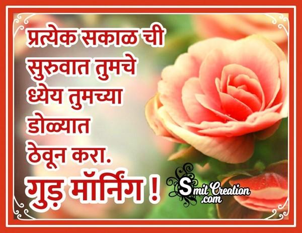 Good Morning – Sakal Chi Suruvat Dhyey Dolyat Thevun Kara