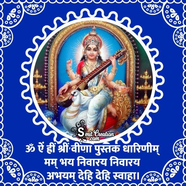 Devi Saraswati Mantra For Examination
