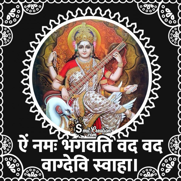 Devi Saraswati Mantra To Increase Memory Capacity