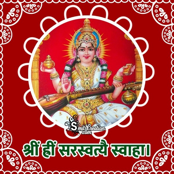 Devi Saraswati Mantra For Study