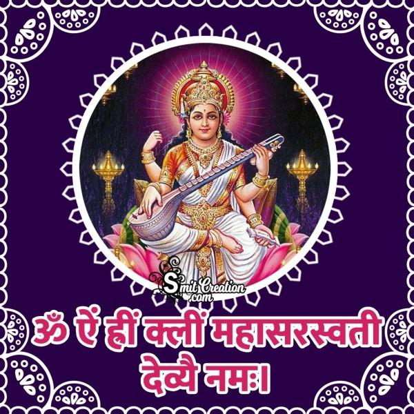 Devi Saraswati Sampurn Mantra