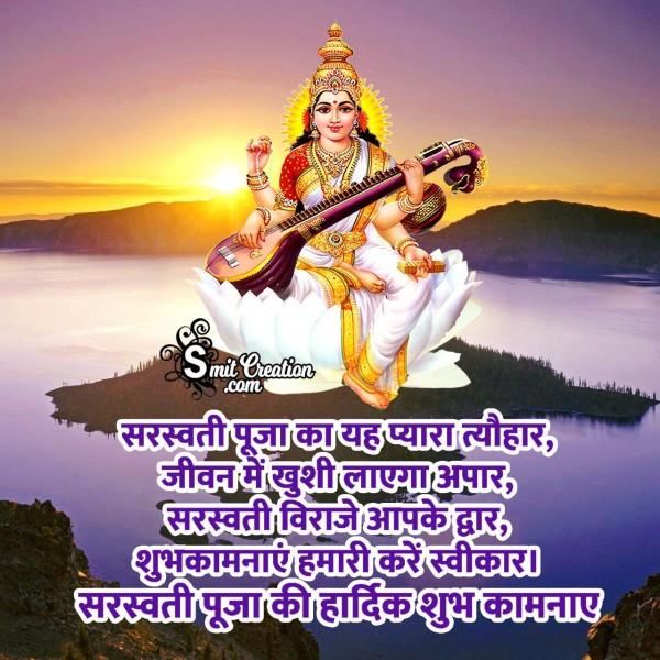Saraswati Puja Ka Yeh Pyara Tyohar